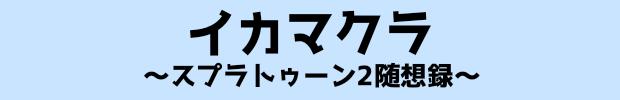 イカマクラ ~スプラトゥーン2随想録~タイトルバナー