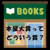 本屋大賞ってどういう賞?