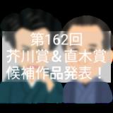 第162回芥川賞&直木賞候補作品発表
