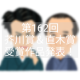 第162回芥川賞&直木賞受賞作品発表!