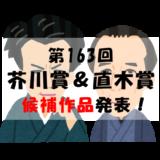 第163回芥川賞&直木賞候補作品発表