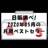 2020年5月の月間ベストセラー(日販調べ)