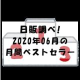 2020年6月の月間ベストセラー(日販調べ)