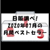 2020年7月の月間ベストセラー(日販調べ)