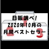 2020年10月の月間ベストセラー(日販調べ)