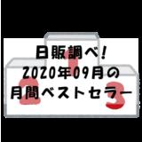 2020年09月の月間ベストセラー(日販調べ)