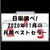2020年11月の月間ベストセラー(日販調べ)