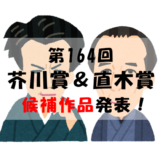 第164回芥川賞&直木賞候補作品発表