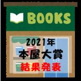 「2021年本屋大賞」結果発表