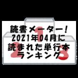 【読書メーター】読んだ単行本ランキング【2021年04月】