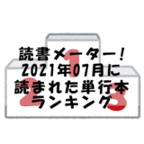 【読書メーター】読んだ単行本ランキング【2021年07月】