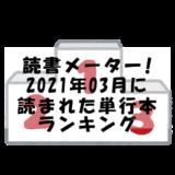 【読書メーター】読んだ単行本ランキング【2021年03月】