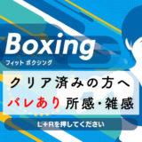 【Fit Boxing(フィットボクシング)】より効果が出るように気を付けていること。