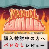 【マニュアル・サミュエル ~死神との約束~】日本製のゲームは清潔だ。