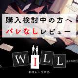【Will -素晴らしき世界-】群像劇のノベルゲーム。