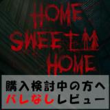 【Home Sweet Home】怖くないものが怖くなったら大抵怖い