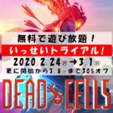 【Dead Cells】いっせいトライアルに向けて予習