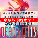 【Dead Cells】いっせいトライアル終了時の感想